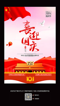 创意十一国庆节海报