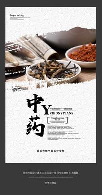 传统中药宣传海报设计