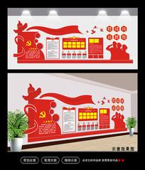 党建党员活动室形象墙