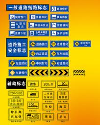 道路指示牌设计