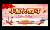 大气建国69周年国庆节展板