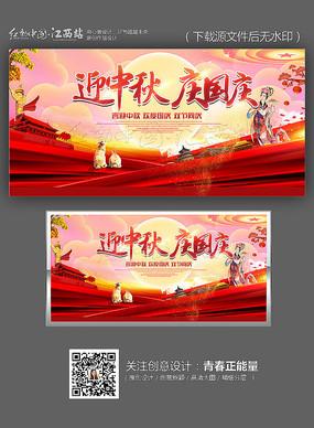 大气迎中秋庆国庆双节海报