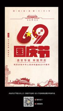 复古创意国庆节海报