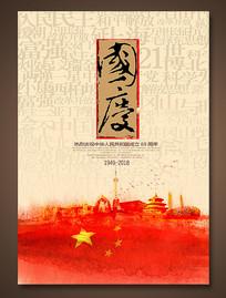 国庆创意文字海报