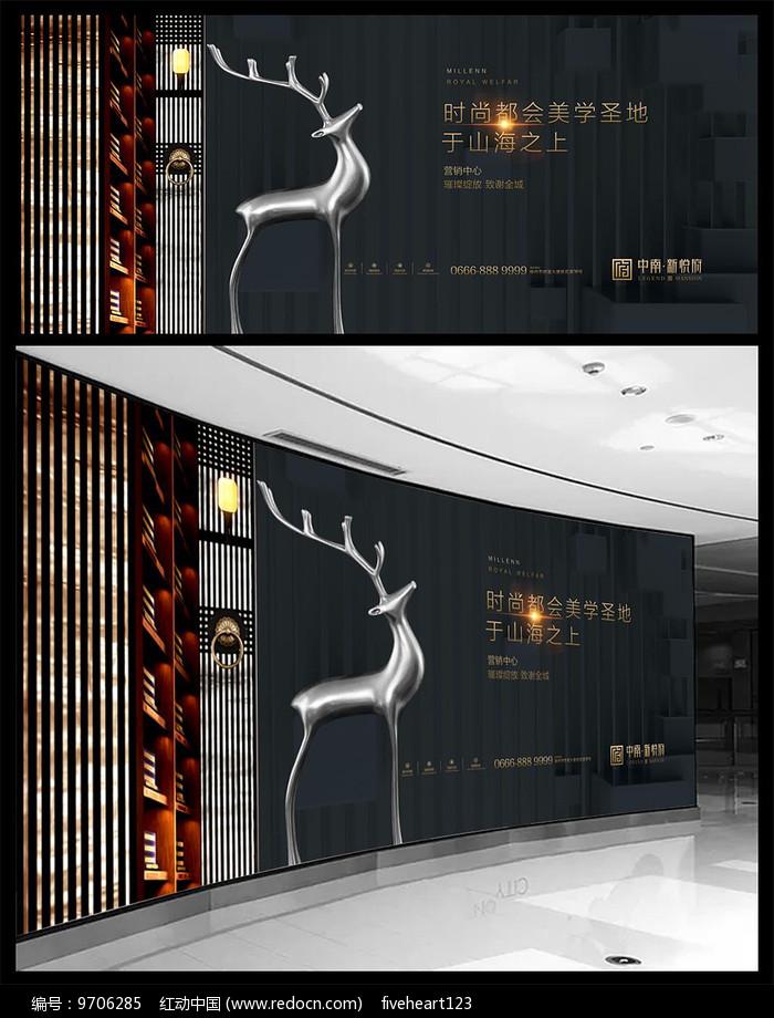 别墅洋房地产鹿海报