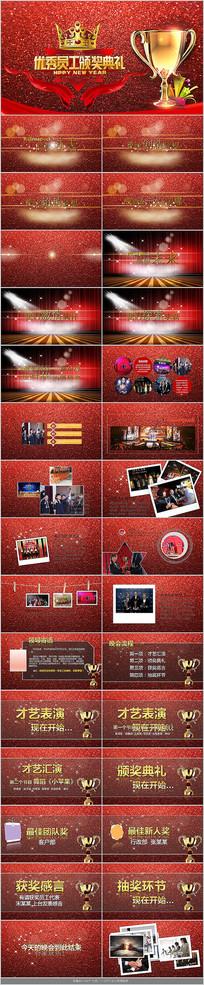 红色精美颁奖盛典ppt模板