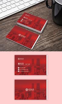 红色精美商务名片