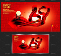 红色喜庆国庆节69周年海报
