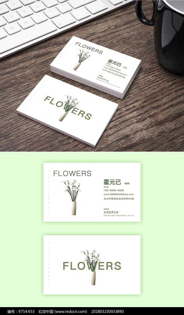 花卉行业个性简约名片图片