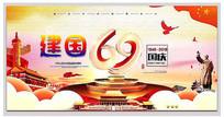 欢度国庆建国69周年背景