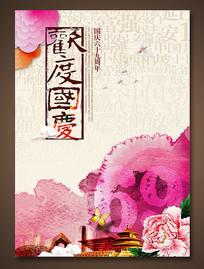 欢度国庆中国风海报