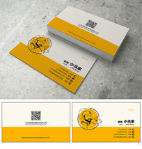 黄色卡通厨师名片