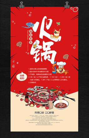 火锅店食堂快餐店餐厅店庆海报