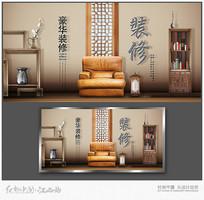 家居家具装修展板设计
