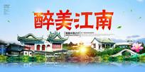 江南旅行旅游海报