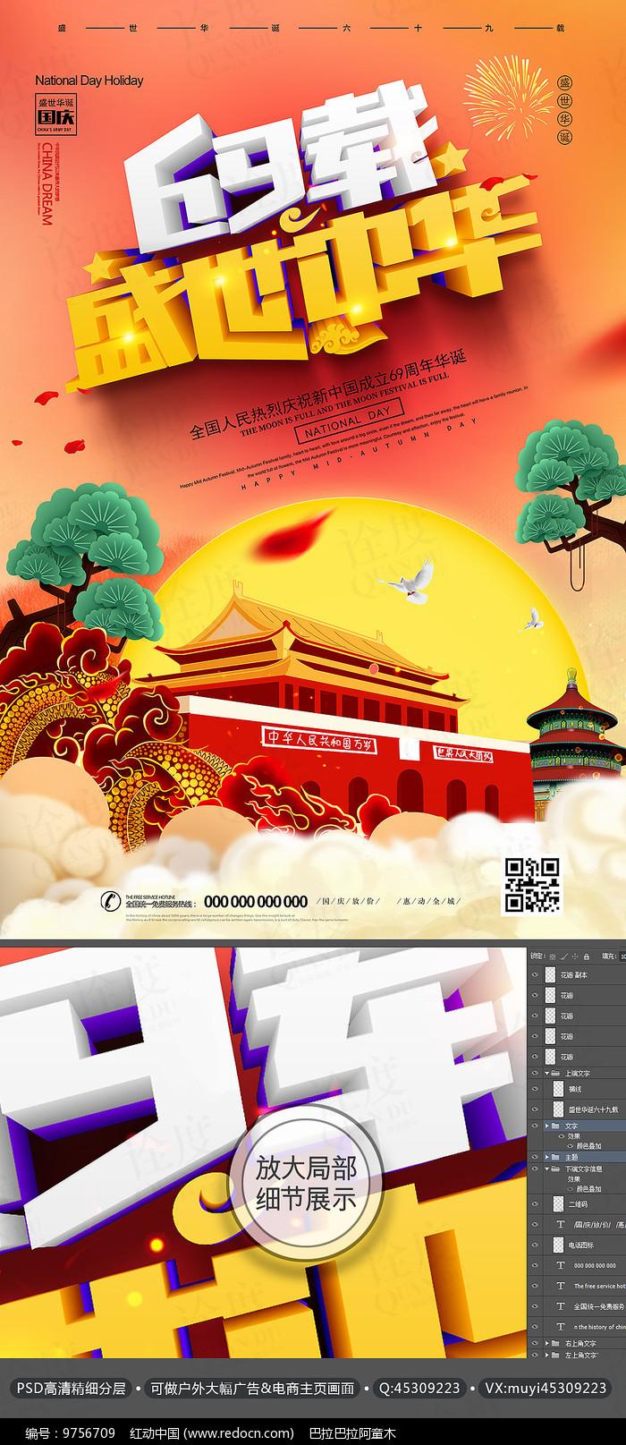 建国69年盛世中华国庆节海报图片