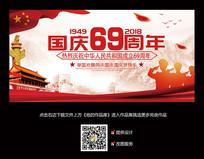 建国69周年国庆节党建展板