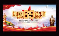 建国69周年国庆节展板