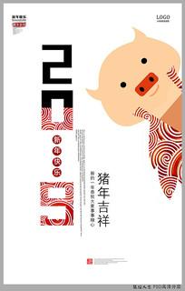 简约2019猪年海报设计