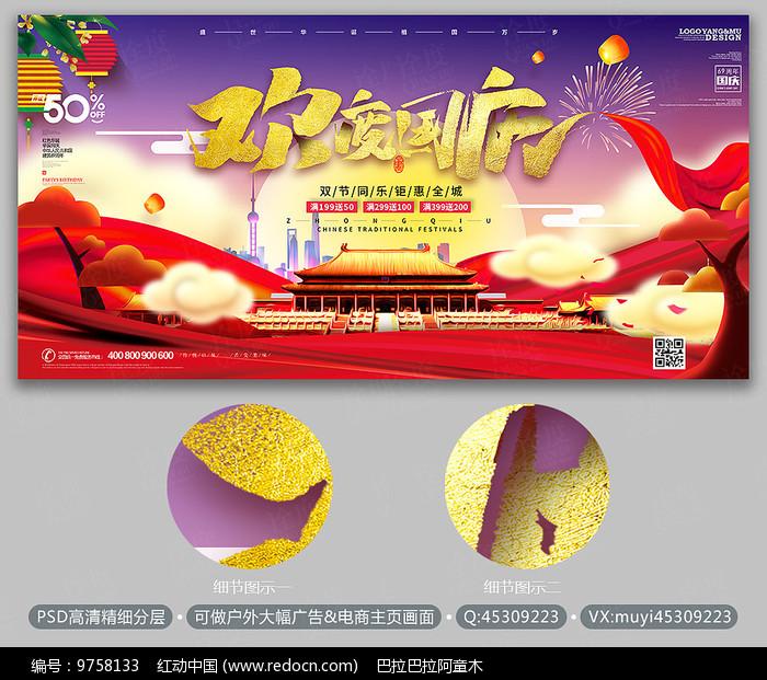 简约大气欢度国庆海报背景图片