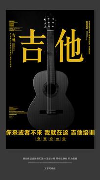 简约大气吉他培训宣传海报设计