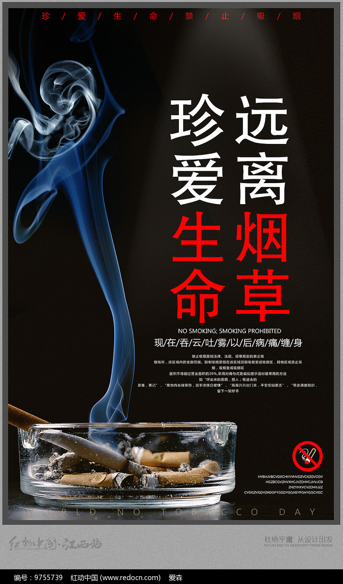 简约禁止吸烟海报图片