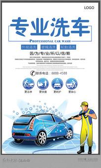 简约洗车洗车海报