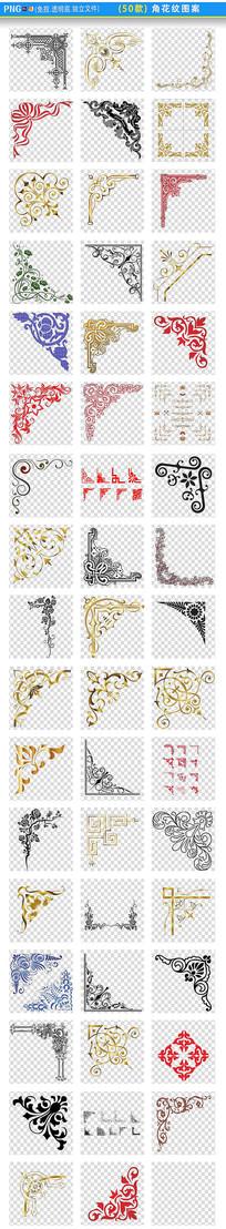 角花纹图案png素材