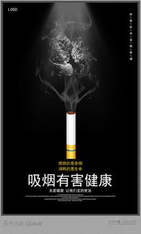 戒烟海报设计