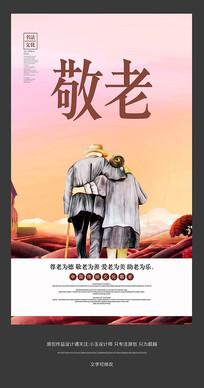 敬老关爱老人公益海报设计