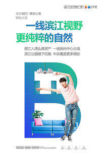 精装小户型公寓地产海报