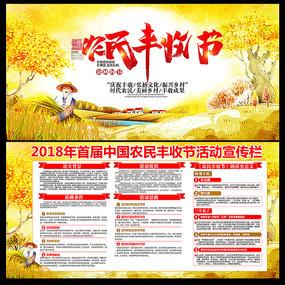 金秋农民丰收节宣传展板