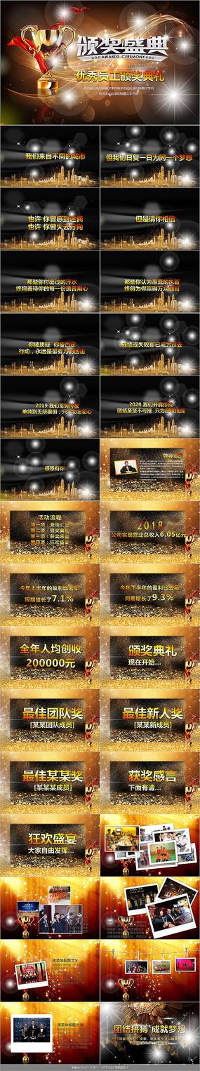 金色大气颁奖盛典ppt模板