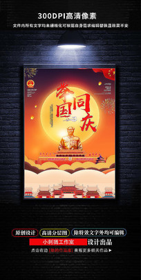 举国同庆国庆节建党节创意海报