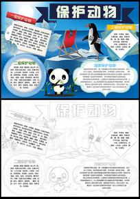 卡通漂亮保护动物小报