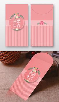 浪漫粉色婚礼婚庆红包模板