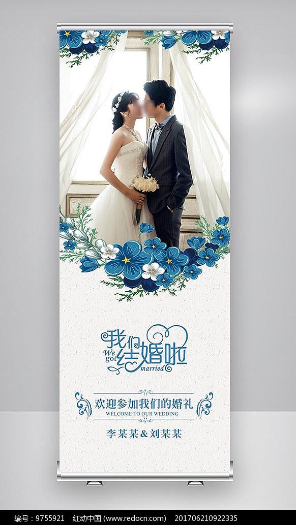 蓝色花朵婚礼展架图片