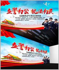 立警为公宣传广告展板