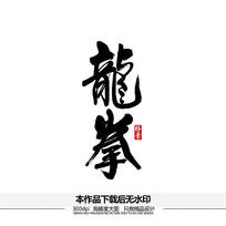 龙拳矢量书法字体