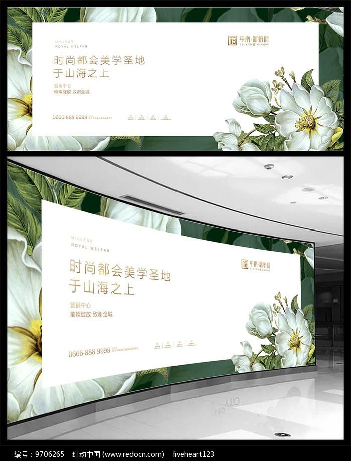 地产洋房花朵海报