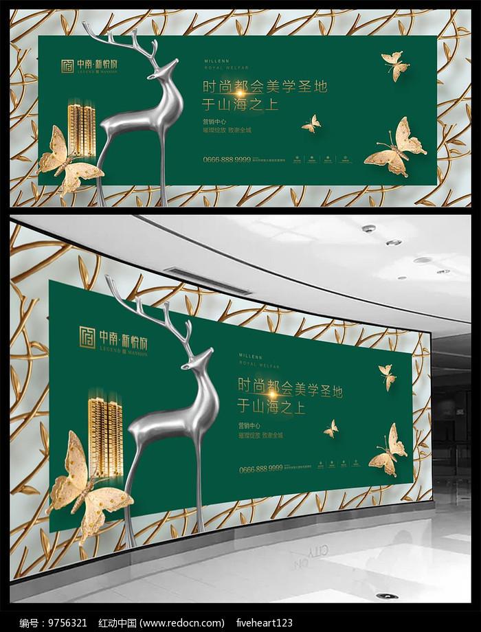 绿色房地产海报围挡图片