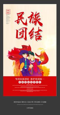 民族团结宣传海报设计