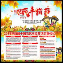 农民丰收节宣传栏