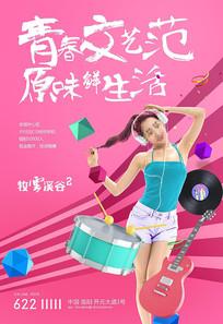 青春小户型商业地产海报