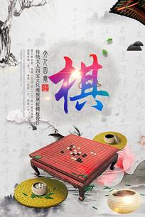 琴棋书画海报