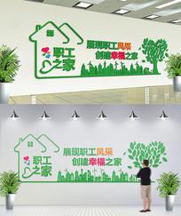 企业社区职工之家文化墙