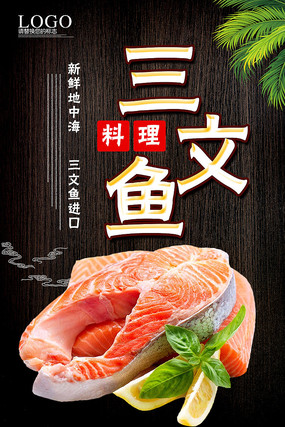 三文鱼料理海报