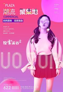 商业地产美女海报