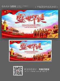 盛世华诞大气国庆节宣传海报