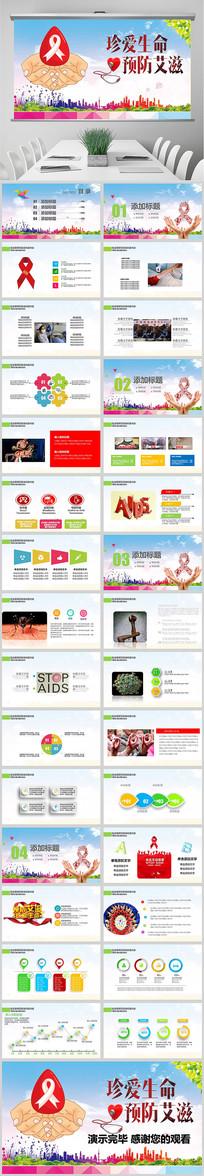 世界艾滋病日宣传PPT模板